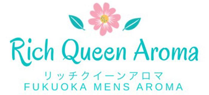 福岡メンズアロマ リラクゼーション リッチクイーンアロマ