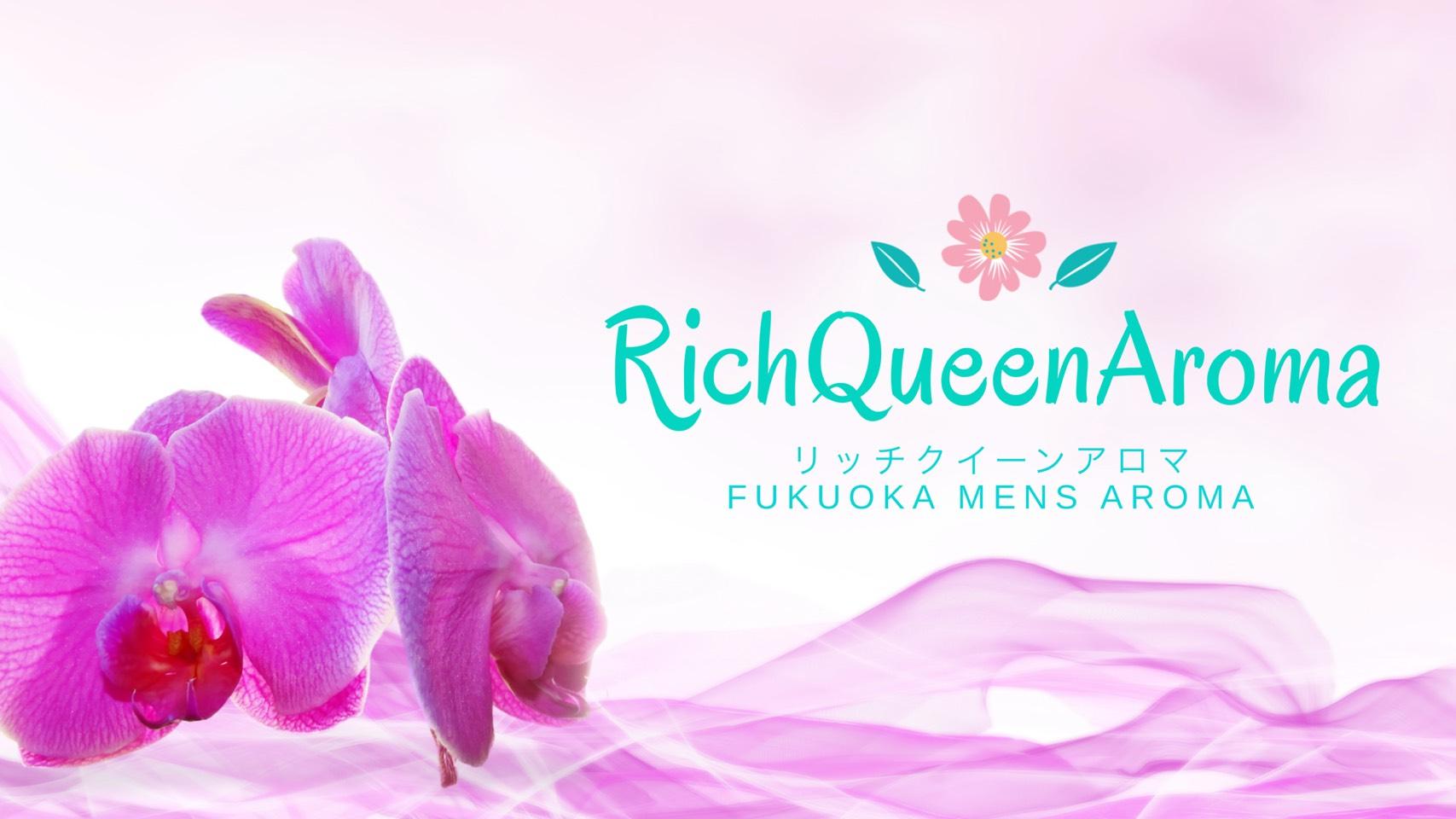 福岡メンズアロマ リッチクイーンアロマ