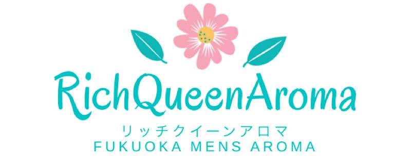 福岡 博多メンズアロマ エステ RichQueenAroma-リッチクイーンアロマ-